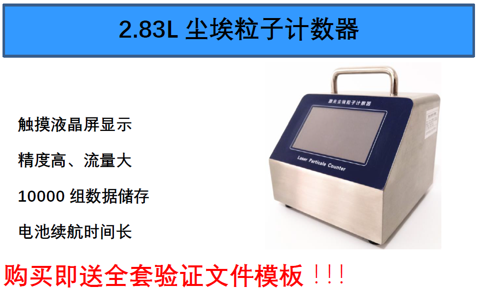 <strong><strong><strong><strong><strong><strong><strong><strong><strong>2.83L塵埃粒子計數器</strong></strong></strong></strong></strong></strong></strong></strong></strong>