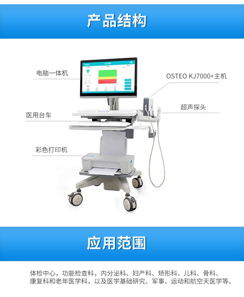 <strong>科进超声骨密度仪</strong>KJ7000+产品结构