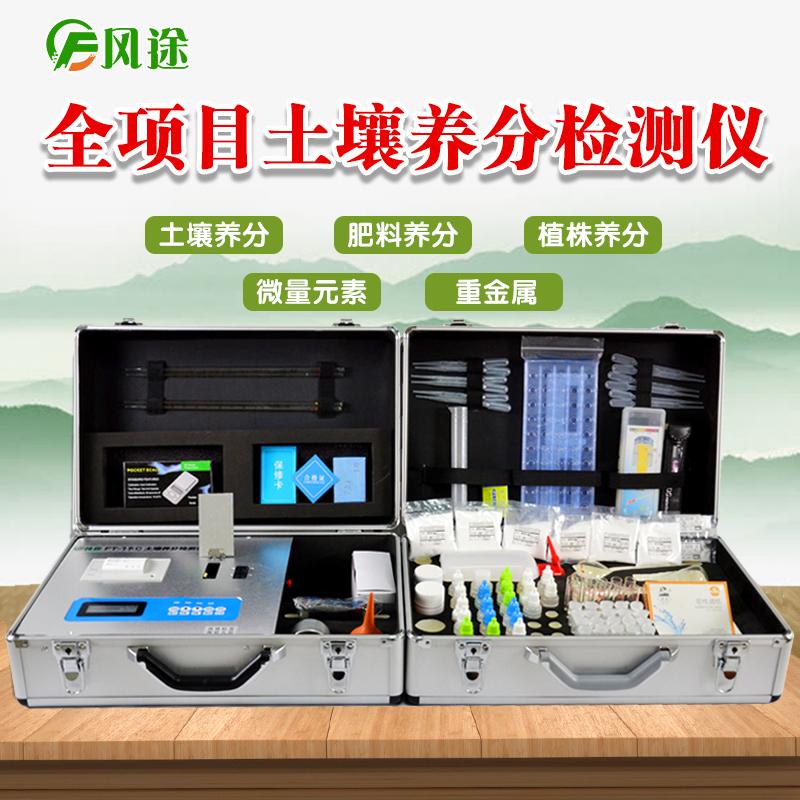 全项目土壤养分检测仪