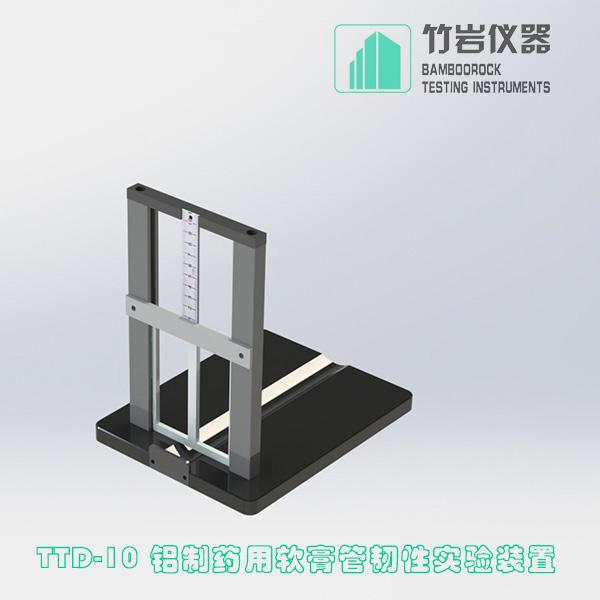 软膏管韧性测试仪