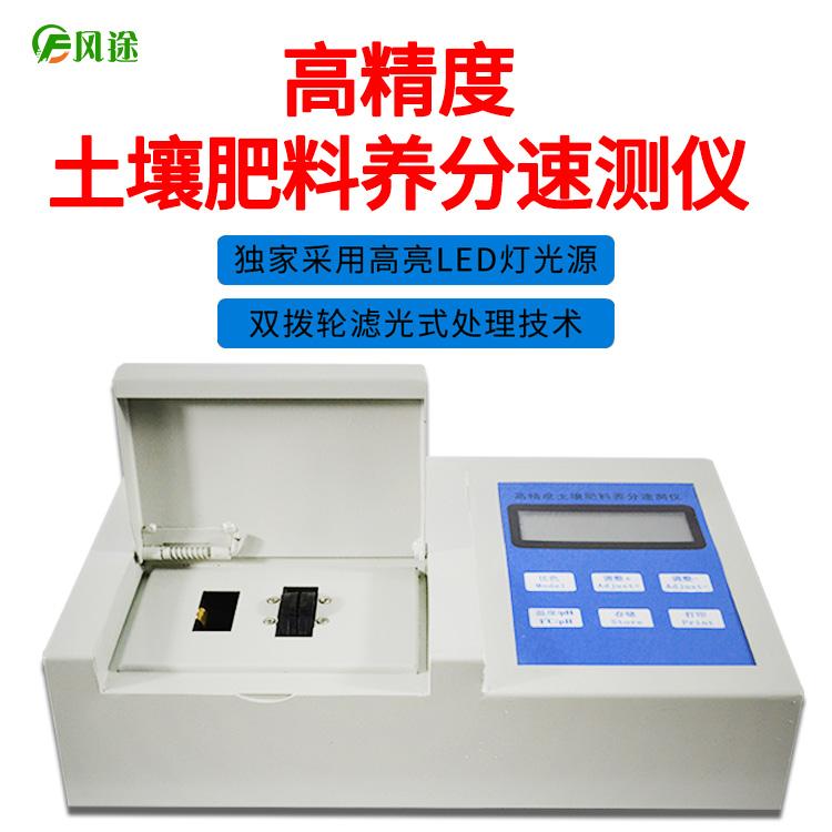 <strong>土壤化肥养分检测仪</strong>
