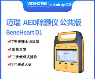 迈瑞AED除颤仪