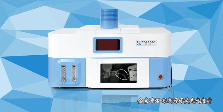 金索坤原子荧光产品SK-乐析