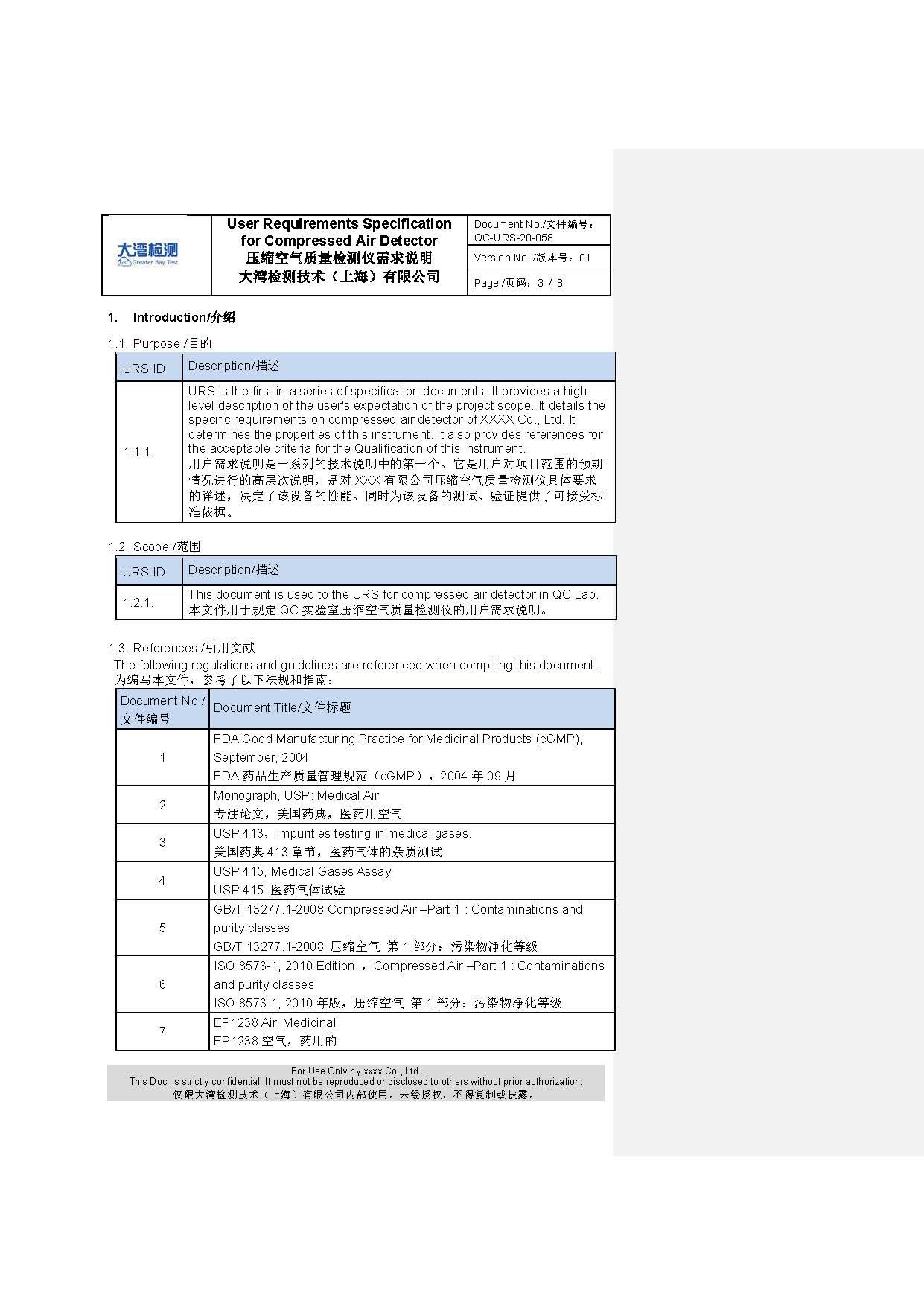 压缩空气质量检测仪URS 3