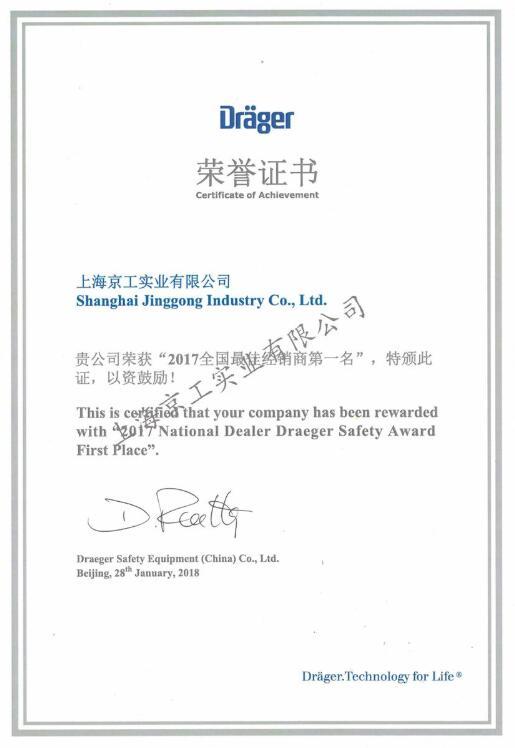 上海京工-德尔格代理获奖荣誉证书
