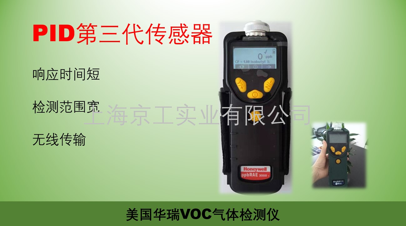 PGM-7340气体检测仪