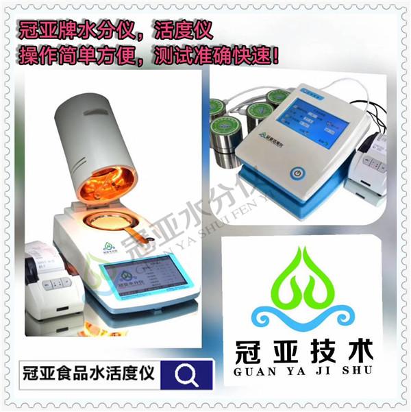 罗布麻茶叶水分测试仪