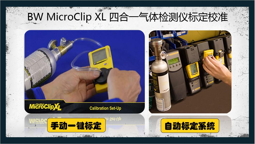 bw gas alert micro clip xl标定校准