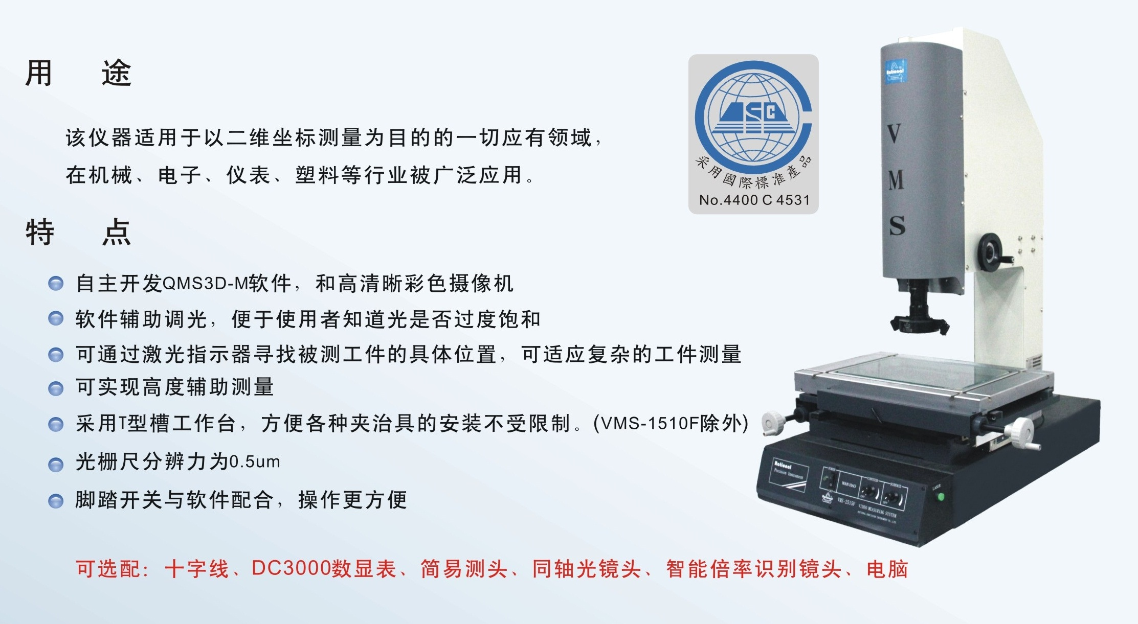 <strong><strong><strong><strong><strong><strong><strong><strong><strong>影像式测量仪WMS-3020G</strong></strong></strong></strong></strong></strong></strong></strong></strong>