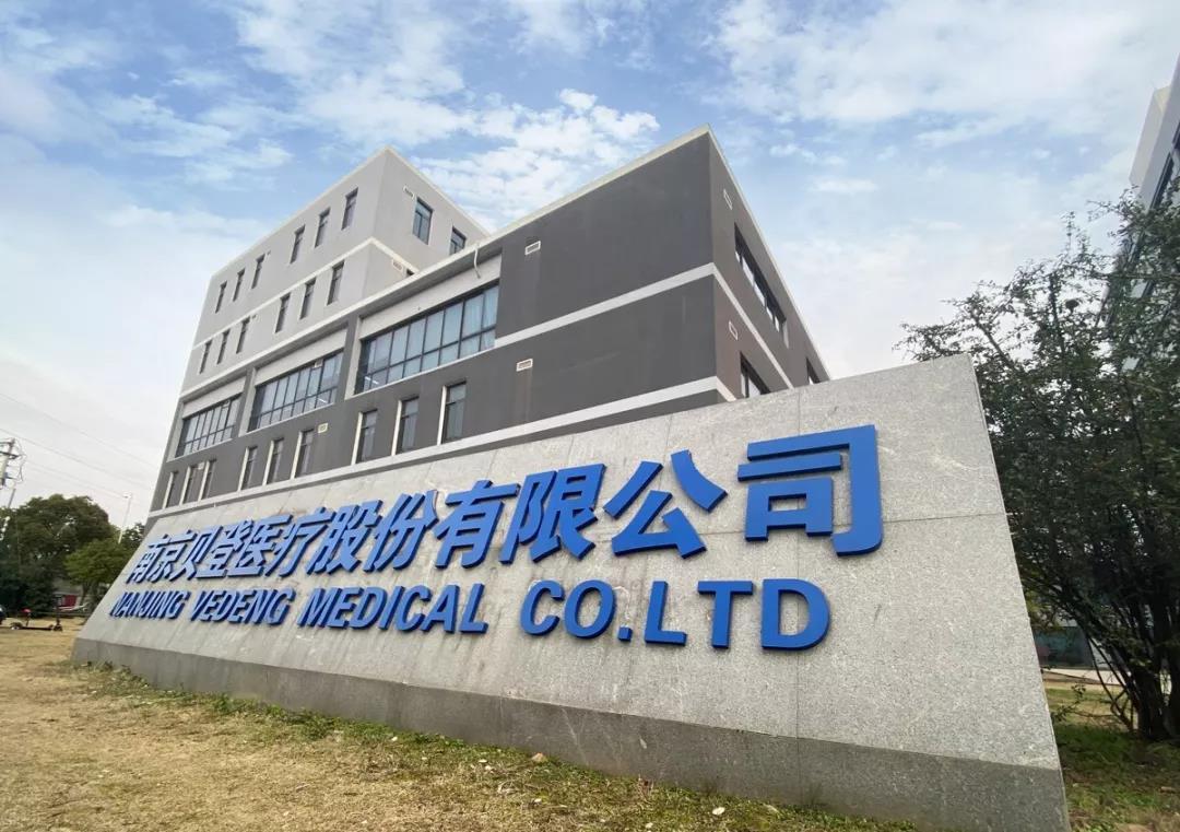 南京贝登医疗股份有限公司