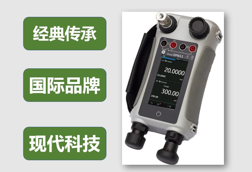 DPI611经典传承压力校验仪