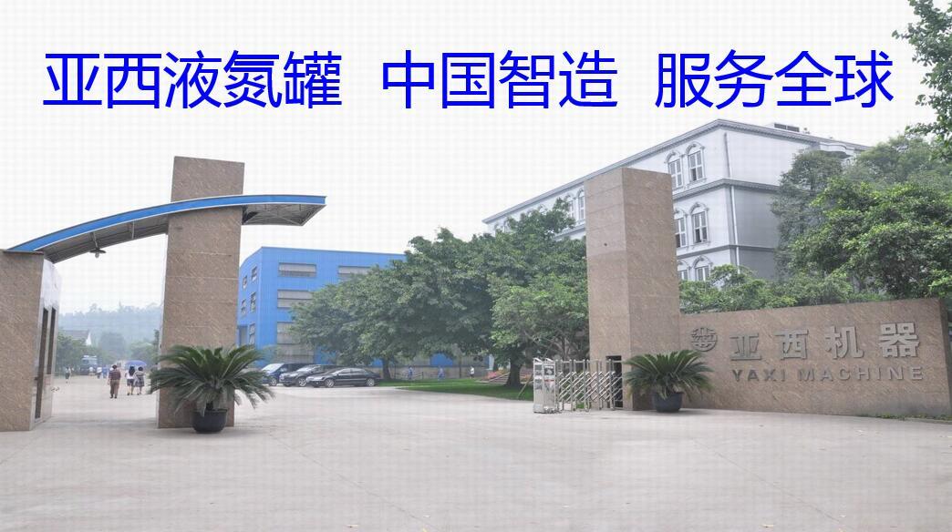 四川亚西机器有限公司