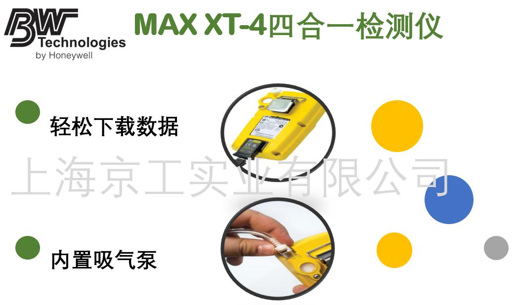 MAX XT-4四合一检测仪