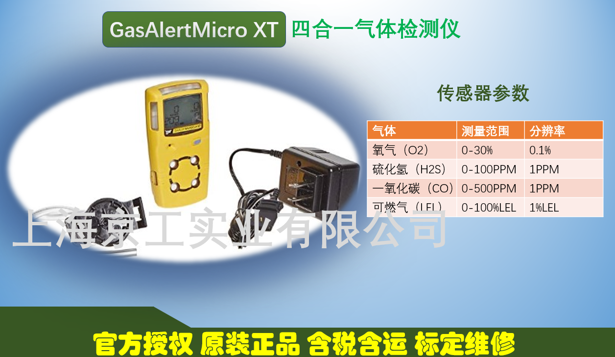 MC2-4四合一检测仪