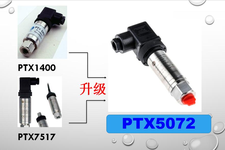 PTX5072新升级款