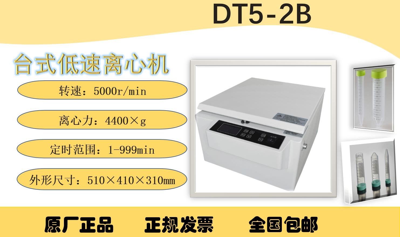 DT5-2B低速离心机主要技术参数