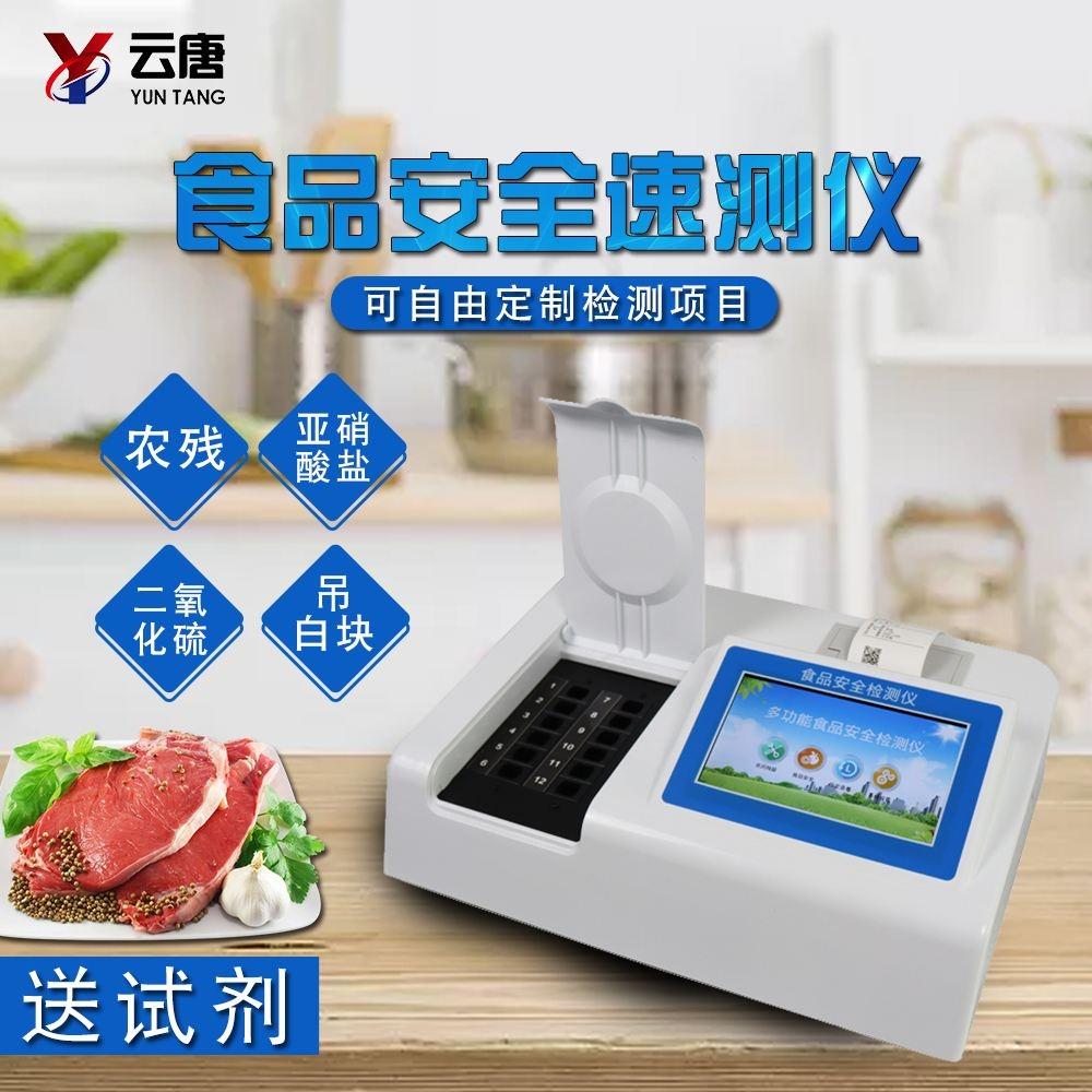 食品添加剂检测仪器
