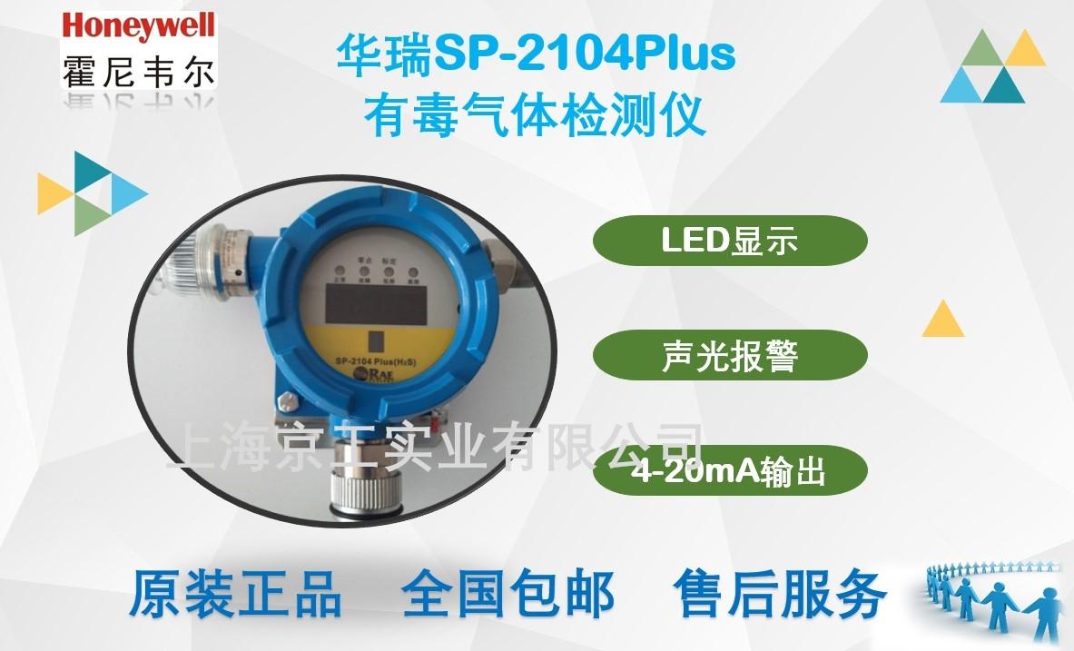 sp-2104plus