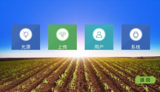 土壤养分检测仪操作步骤