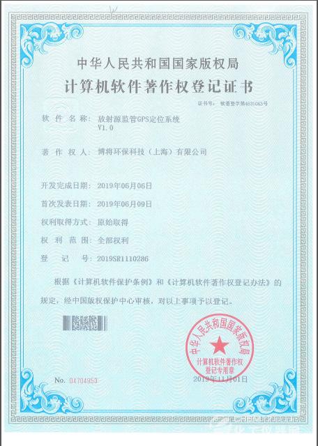 博将环保获得首批多项软件著作权专利证书