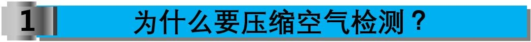 为什么要<strong><strong><strong><strong><strong><strong><strong><strong><strong><strong><strong><strong><strong><strong><strong><strong><strong><strong><strong><strong><strong><strong>压缩空气检测</strong></strong></strong></strong></strong></strong></strong></strong></strong></strong></strong></strong></strong></strong></strong></strong></strong></strong></strong></strong></strong></strong>
