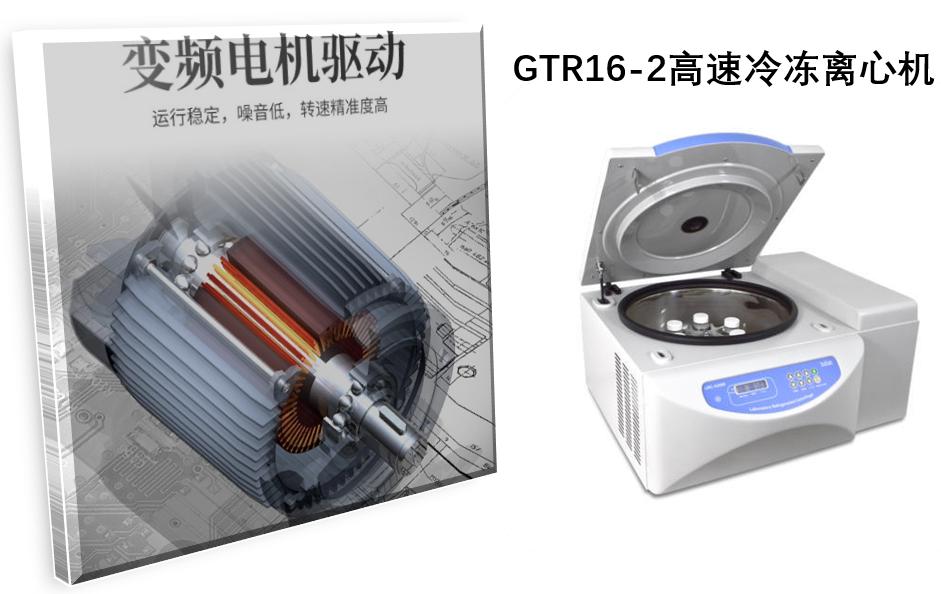 GTR16-2冷冻离心机变频电机