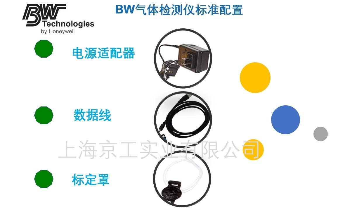 BW检测仪配置