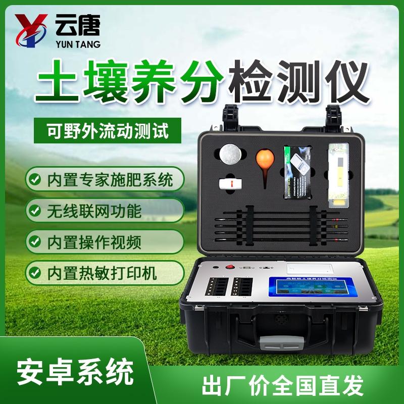 土壤肥料养分速测仪价格