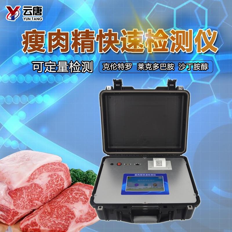 瘦肉精快速检测仪