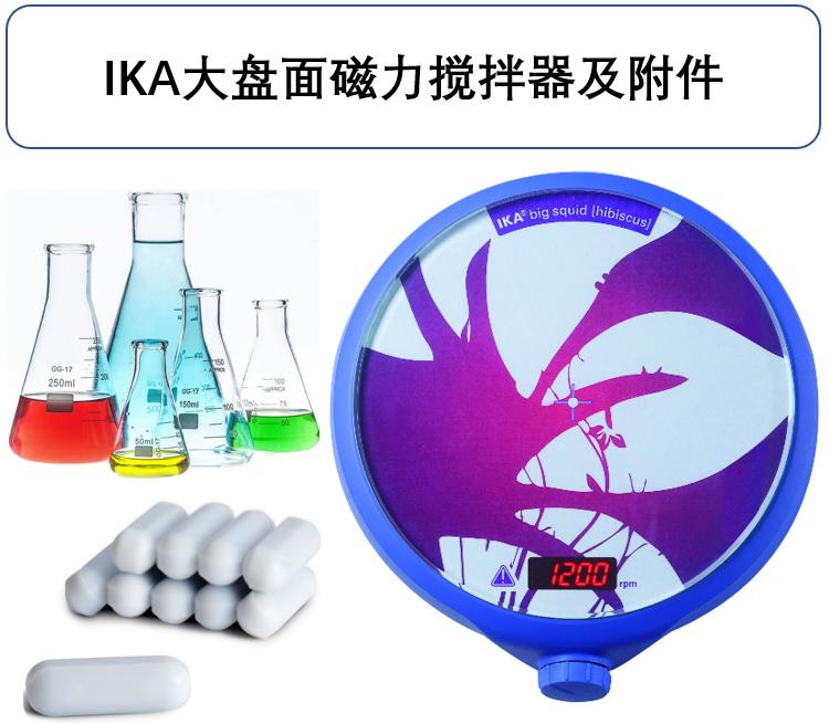 IKA大盘面磁力搅拌器附件