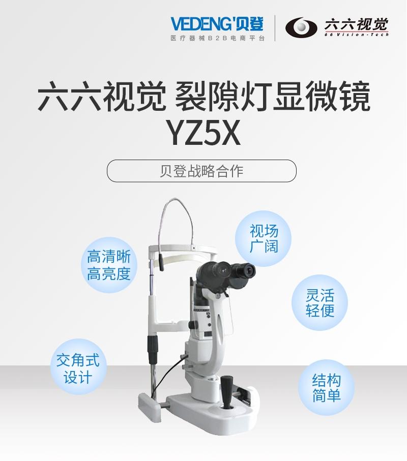 <strong>六六视觉裂隙灯显微镜</strong>YZ5X介绍