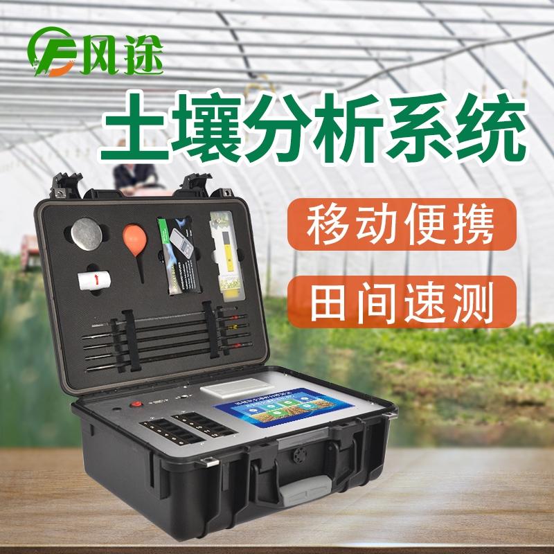 <strong>土壤检测仪器品牌</strong>