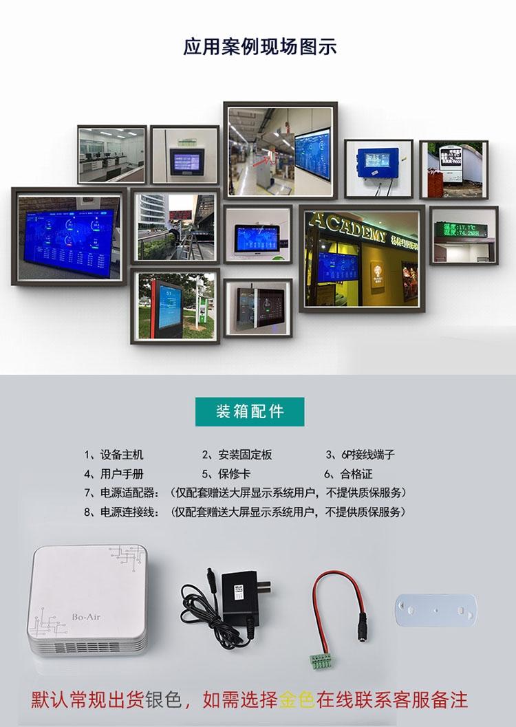 空氣質量監測儀介紹圖13