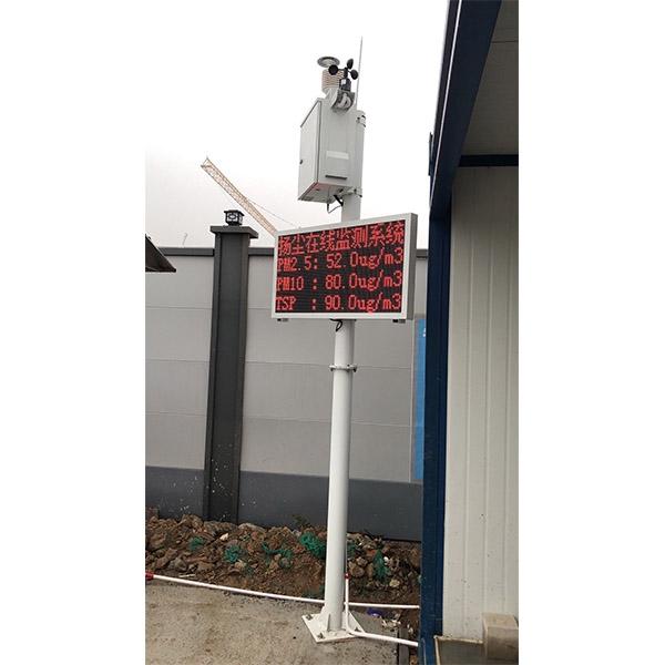 标准扬尘检测设备