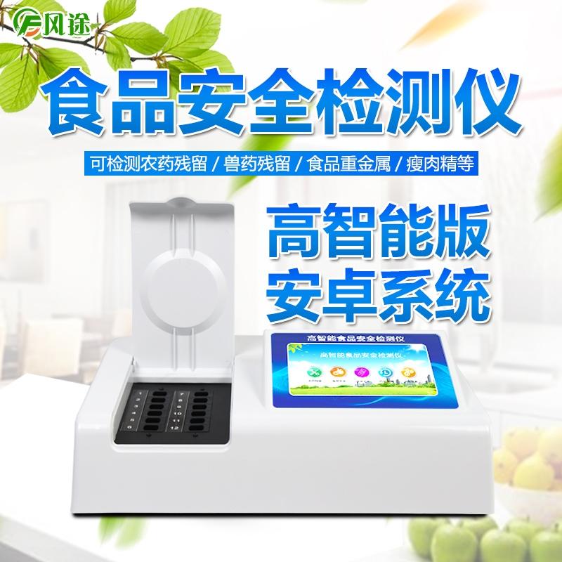 食品污染物检测仪器