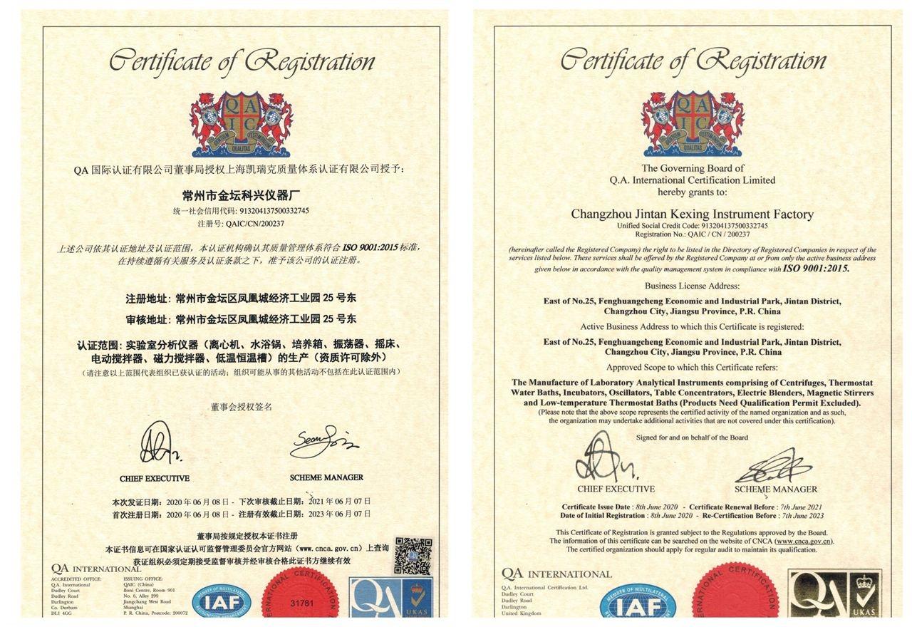 金坛科兴仪器荣获ISO9001:2015标准证书喜讯发布