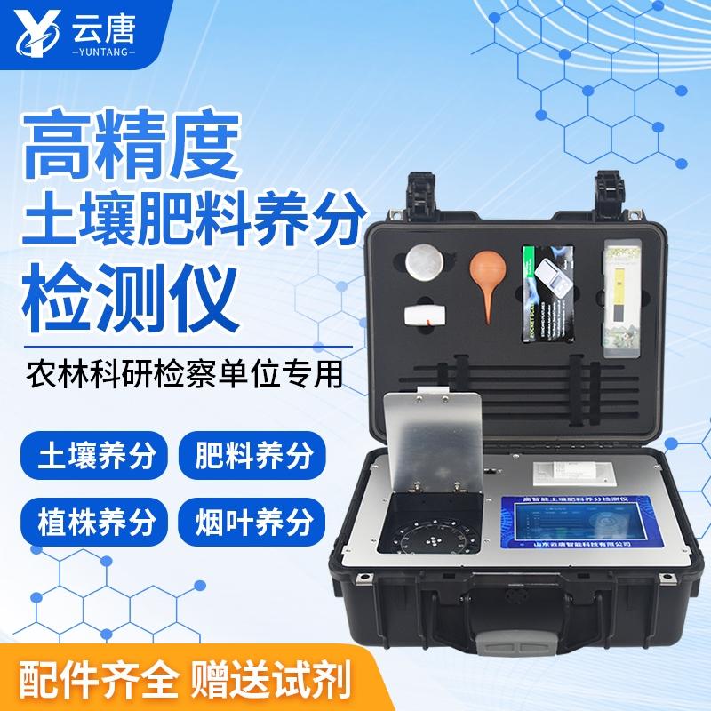 高精度肥料养分用检测仪