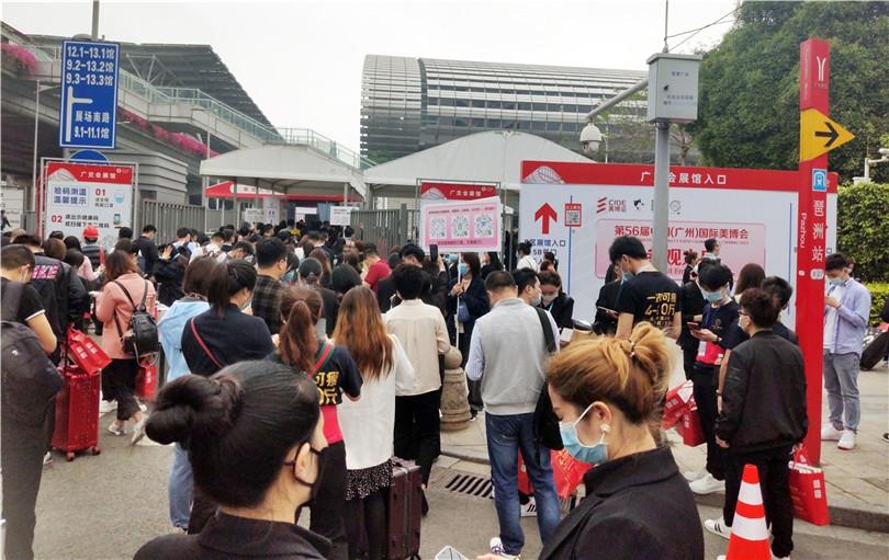 2021广州美博会