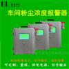 EL-ZX600石家庄淀粉车间粉尘度报警 在线粉尘超标
