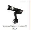 PVX1300上海康晨希特价供应ELPRESS压接工具