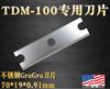 88-0121TDM耐切割刀片美国Personna