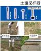 TC-601L型土壤采样器
