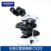 奥林巴斯CX23正置生物显微镜现货