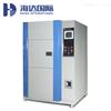 HD-E703-50K50L可程式冷热冲击试验仪