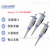 莱伯特Biopette Pro手动单道移液器