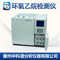医疗器械中环氧乙烷残留检测色谱仪