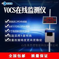 在线式voc气体检测仪厂家