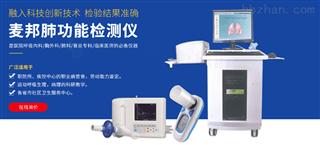 麦邦MSA99台车式肺功能检测仪
